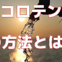 トコロテンの方法・コツ