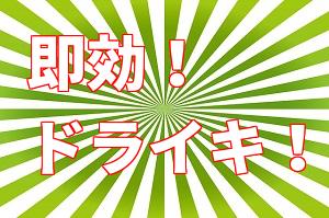 """ドライオーガズム達成を""""加速""""させる効果的な方法・コツ"""