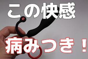 aneros-helix-syn-yamituki