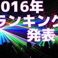 2016年お世話になったアルオナニーグッズランキング5位→1位を発表します!