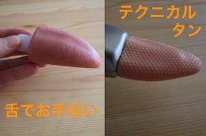 テクニカルタンと舌でお手伝いの比較画像