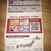 M性感風俗店・五反田
