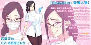 アナ掘り艶女医さんの――前立腺コリコリによる強制メスイキ搾精治療のプレイ内容