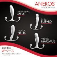 アネロス・トライデントシリーズ4つの種類