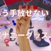 使わなきゃ損!はじめてのアナルオナニーグッズ3選【アナル初心者必見】