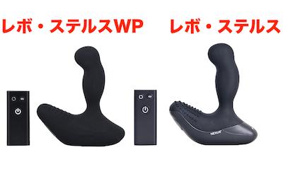 NEXUS REVO STEALTH(レボ・ステルス)WPと旧型のレボ・ステルスの違い