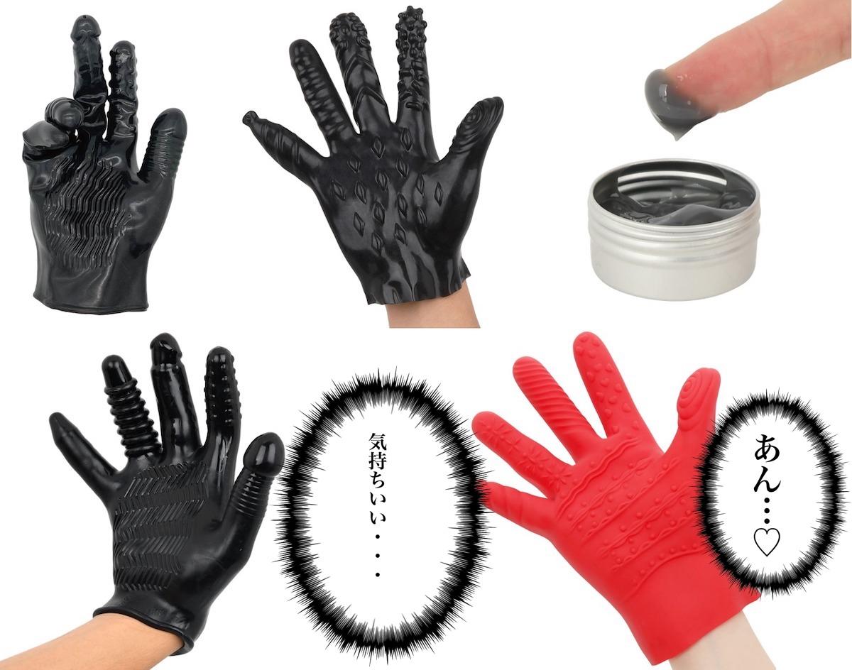 手がアナル責め具に進化!おすすめの手袋型アナルオナニーグッズまとめ